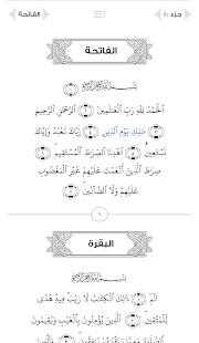 Alquran Alkareem- screenshot thumbnail