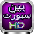 App بث مباشر للمباريات Prank - HD APK for Windows Phone