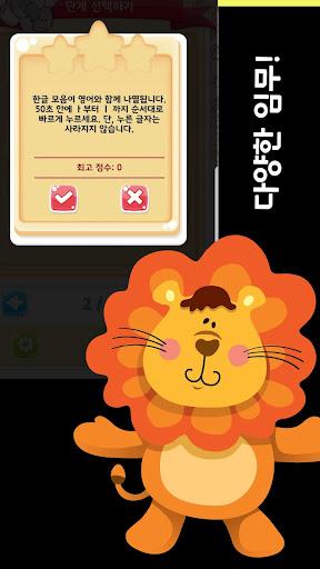 한글 배우기 게임 screenshot 2