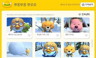 Screenshot of 쥬니어 네이버 - Jr.Naver