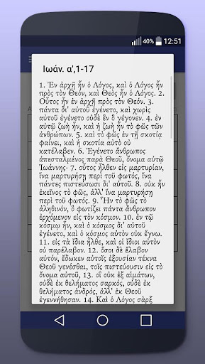 Ατζέντα - screenshot