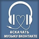 Скачать музыку из ВК.КОМ