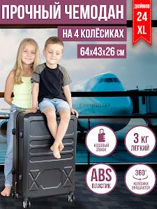 Чемодан, серии Like Goods, LG-12898
