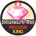 Download 아이러브니키 루비 무료생성 - 미션킹 APK for Android Kitkat