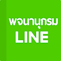 Free LINE Dictionary: English-Thai APK for Windows 8