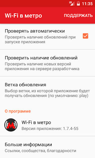 Wi-Fi в метро screenshot 2