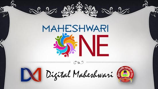 Maheshwari ONE - screenshot