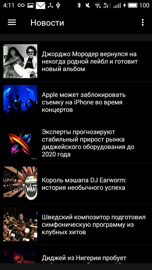 PRORADIO 2.0 Screenshot 4