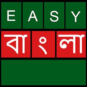 Easy Bangla Keyboard For PC (Windows & MAC)