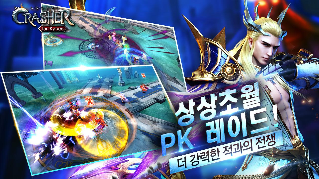 크래셔 레전드 for Kakao Screenshot 1