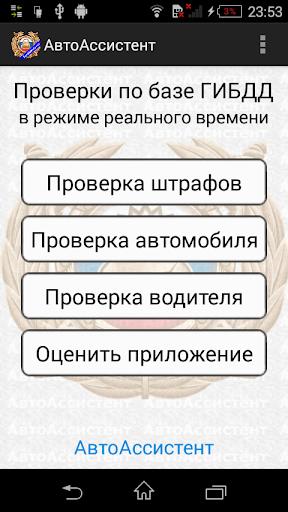 АвтоАссистент screenshot 1