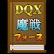 フォースの指針書 for DQX