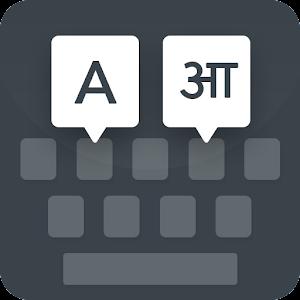 Hindi Keyboard For PC (Windows & MAC)