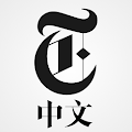 NYTimes - Chinese Edition APK baixar