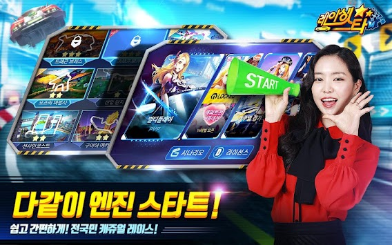 레이싱스타M APK screenshot thumbnail 4