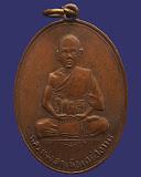 เหรียญรุ่นแรก หลวงพ่อสำเนียง อยู่สถาพร วัดเวฬุวนาราม จ.นครปฐม (2)