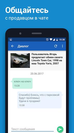 av.by — продажа авто в Беларуси screenshot 2