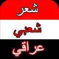 شعر شعبي عراقي جديد 2016 APK for Lenovo