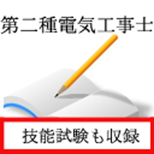 第二種電気工事士試験 過去問 (app)