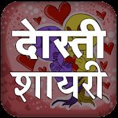 Download Dosti Friendship Shayari Hindi - दोस्ती शायरी APK for Android Kitkat
