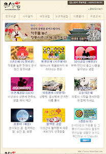 2017년도 운세보기 정통운세 토정비결 사주팔자 이미지[1]