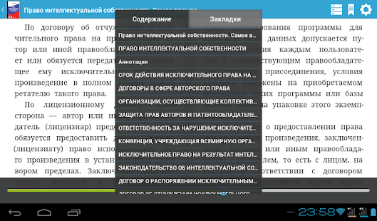 Право интеллек. собственности - screenshot