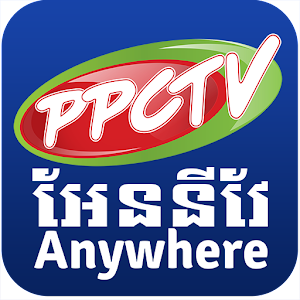 PPCTV Anywhere For PC / Windows 7/8/10 / Mac – Free Download