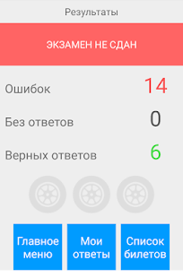 App Билеты ПДД 2017 +Экзамен APK for Windows Phone