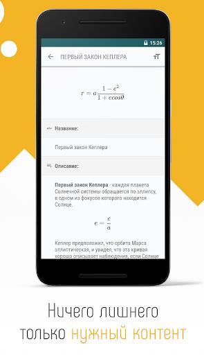 Physics - Calculators[PRO] - screenshot