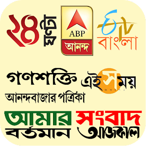 Bengali News Media: 24,Ananda,etv & others Info