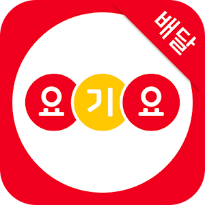 배달요기요 Online PC (Windows / MAC)