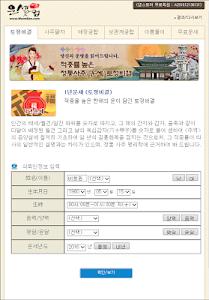 2017년도 운세보기 정통운세 토정비결 사주팔자 이미지[2]