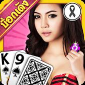 Download Full ป๊อกเด้ง ขั้นเทพ - Pokdeng 1.6.5 APK