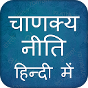 Chanakya Niti in Hindi – APK