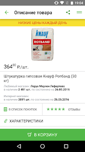 Free Download Леруа Мерлен APK for Samsung