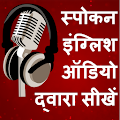 Download Learn English in Hindi in 30 Days - Speak English APK for Android Kitkat