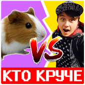 Download Кто круче APK for Android Kitkat