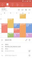 Screenshot of 에브리타임 - 대학생 시간표, 위젯, 할일, 커뮤니티