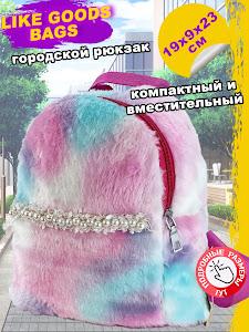 """Рюкзак серии """"Like Goods"""", D0002/11420"""