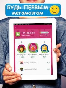 Детские сканворды Мегамозг apk screenshot