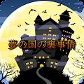 App ディズニートリビア2 -待ち時間や旅行前に! APK for Kindle