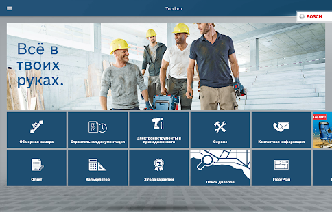 Bosch Toolbox Screenshot