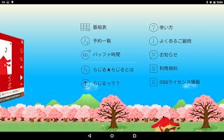 Screenshot of NHK Net Radio RADIRU*RADIRU