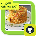 App Variety Rice Healthy Lunch Box Rice Recipes Tamil apk for kindle fire