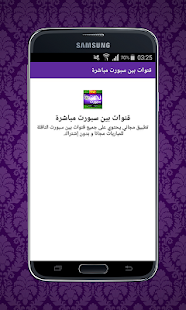 App قنوات بين سبورت مباشرة APK for Windows Phone