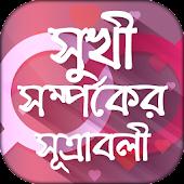 সুখী সম্পর্কের সূত্রাবলী -Bangla Relationship Tips