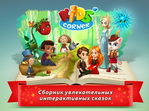 KidsCorner - сказки для детей - screenshot