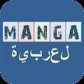 App عرب مانجا APK for Kindle