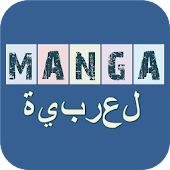 Download عرب مانجا APK for Laptop