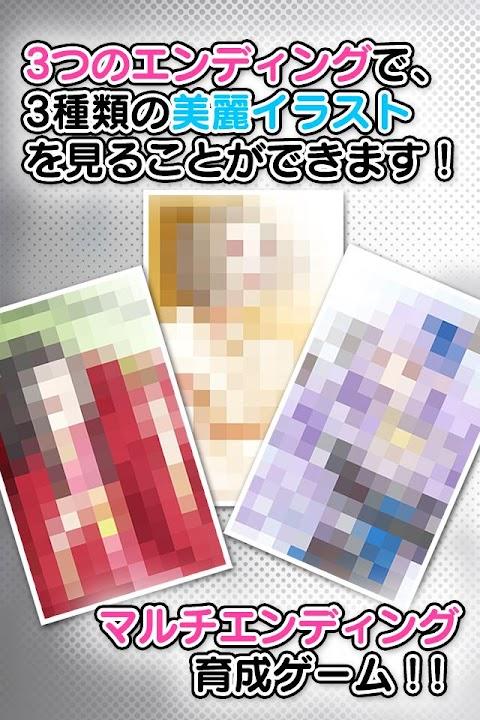 育成!男の娘~男の女優 葵編~のおすすめ画像4      育成!男の娘~男の女優 葵編~のアプリ